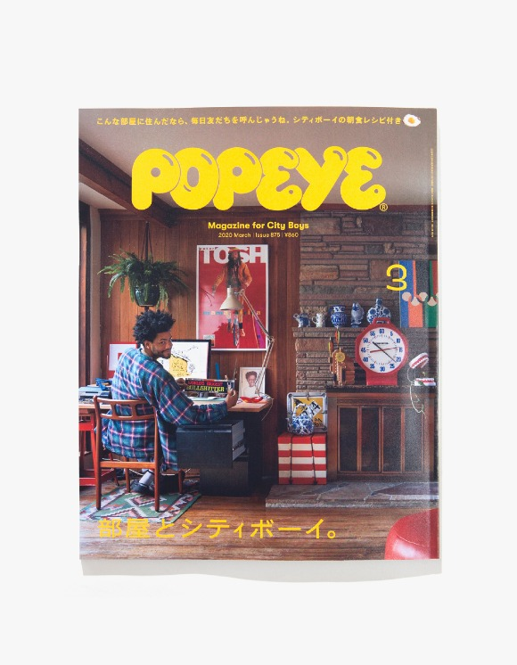 POPEYE Magazine Popeye Magazine - Issue 875 | HEIGHTS. | 하이츠 온라인 스토어