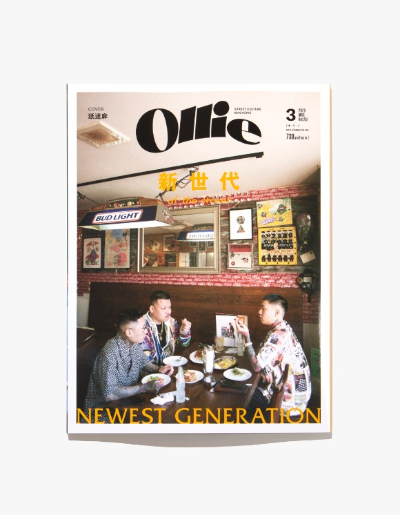 Ollie magazine Ollie Magazine - Vol.251 | HEIGHTS. | 하이츠 온라인 스토어